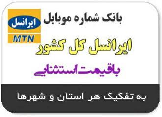 ایرانسل بانک موبایل بانک شماره موبایل ایرانسل 50 میلیون ایرانسلی