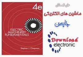 ماشینهای الکتریکی