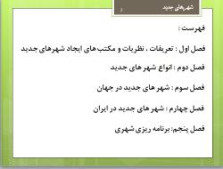 شهرهای جدیدشهر های جدید در جهانشهر های جدید در ایران